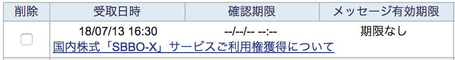 SBBO-Xお知らせ