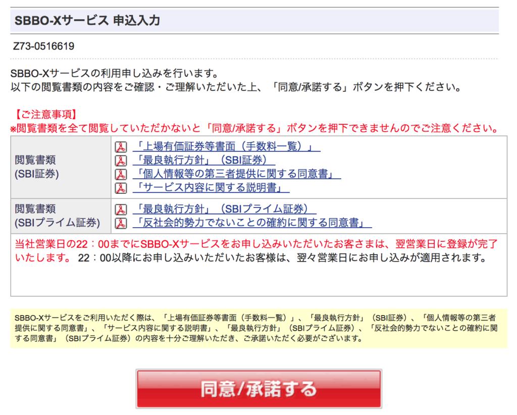 SBBO-X3 申し込み3
