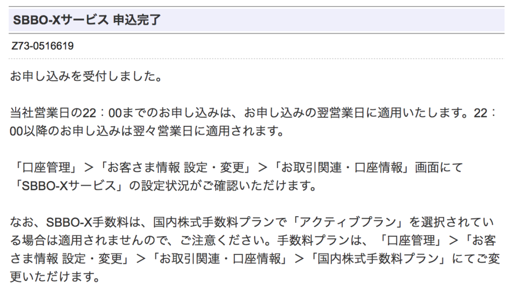 SBBO-X4 申し込み4